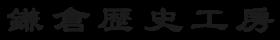 鎌倉歴史工房